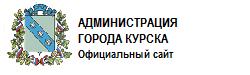 Администрация г.Курска